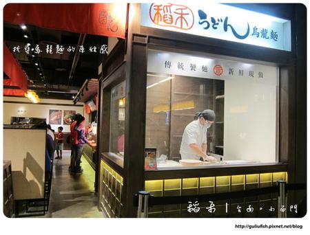 【食】台南.中西區| 稻禾(小西門) ♣傳統製法烏龍麵