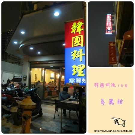 【食】台南.北區| 高麗館★韓國料理
