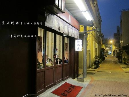 【食】台南.東區| 新都巷 日式料理♥♥ 巷弄裡美味的存在