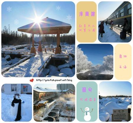 【旅】庫爾濱、林甸 | 白雪奇景