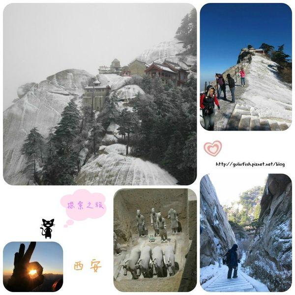 【旅】西安 | 深度探索冒險之旅
